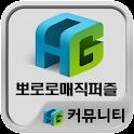 뽀로로매직퍼즐 공식 공략 커뮤니티 logo