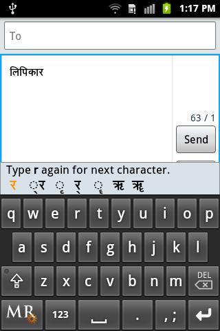 Lipikaar Marathi Keyboard - screenshot