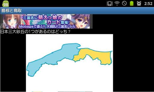 島根と鳥取