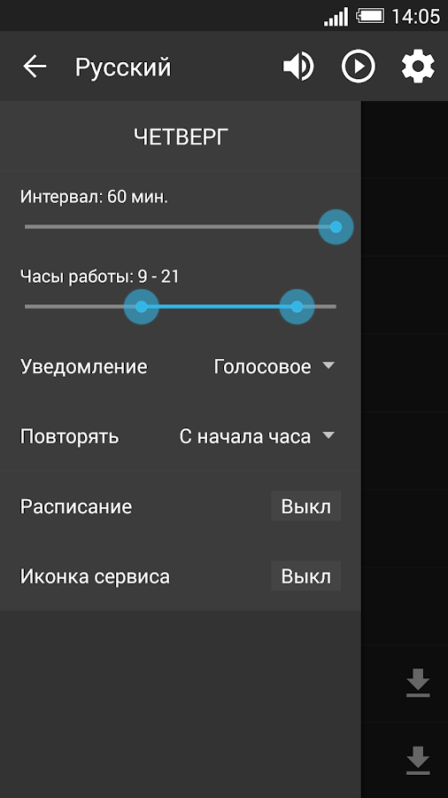 "Голос ""Русский"" для DVBeep- screenshot"