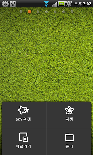 SouthKoreaFlag Widget