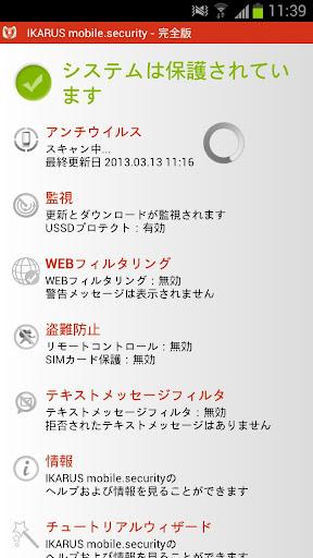 イカロスモバイルセキュリティ 【セキュリティ&ウイルス対策】