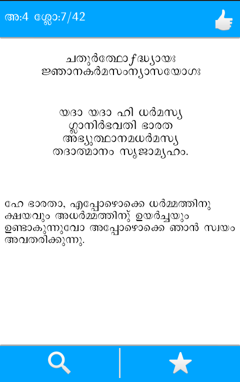 Bhagavad Gita Malayalam - ഗീത - Android Apps on Google Play