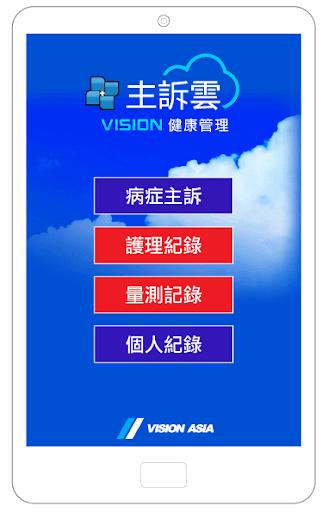 個人健康管理-主訴雲(症狀與量測登錄) 醫療 App-癮科技App