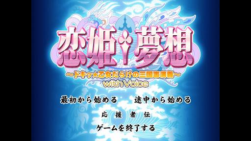 恋姫夢想~ドキッ乙女だらけの三国志演義~with Voice