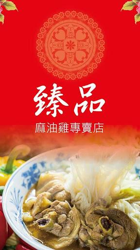 臻品麻油雞 BY 微碧智慧店面
