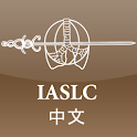 IASLC Staging Atlas- Chinese logo