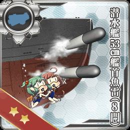 【艦これ】潜水艦53cm艦首魚雷(8門) レシピ | 艦これ 提督の ...