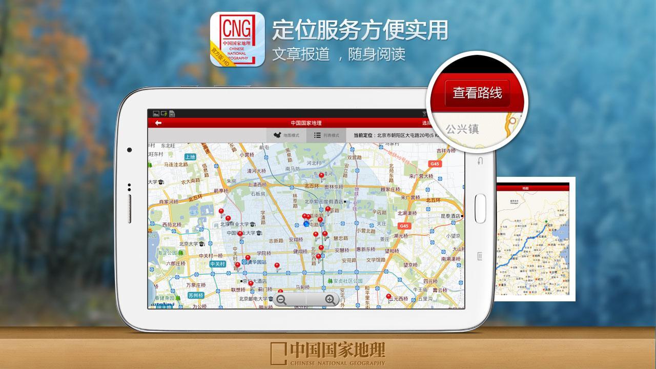 中国地图全图壁纸 桌面壁纸图片下载 高清电脑桌面 also  on zhongguodituquantugaoqingban