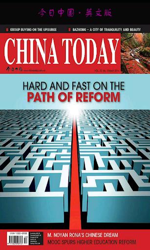 玩新聞App|今日中国·英文版免費|APP試玩