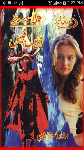 Imran Series:Devil Face