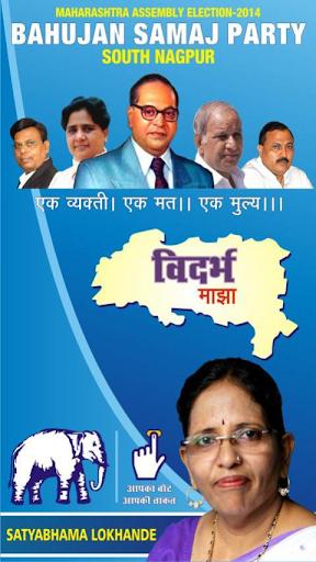 BSP South Nagpur