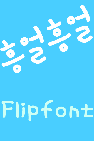 MDHumming ™ Korean Flipfont