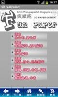 Screenshot of Fun Paper瘋紙趣