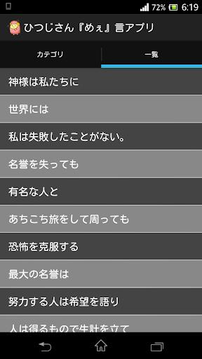 ひつじさん名言アプリ