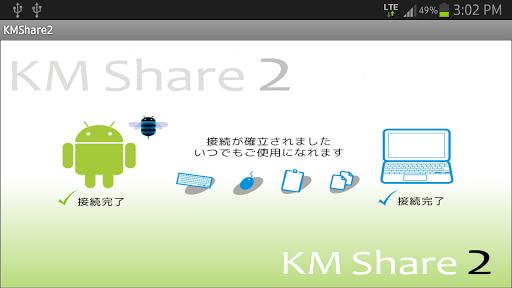KMShare2