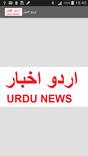 Urdu Newspaper اردو اخبار