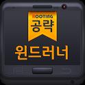 윈드러너 공략 커뮤니티 루팅 icon