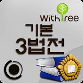 헌법,민법,형법 조문집