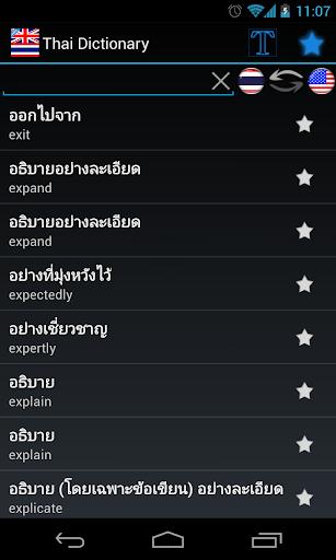 玩教育App タイ語の辞書免費 APP試玩