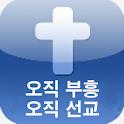 인후동교회 logo
