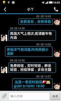 Screenshot of MiniFetion