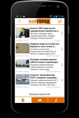 Мой ГОРОД - screenshot