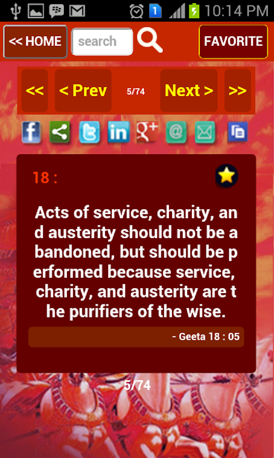 Geeta Verses- screenshot