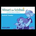 Minari no Seishun 01 logo