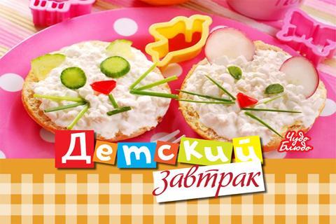 Детский Завтрак Рецепты Книга