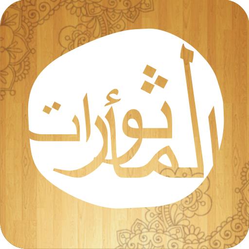 Al Matsurat Sughra Pdf