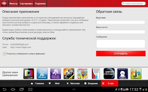 【免費媒體與影片App】OSP Studio-APP點子