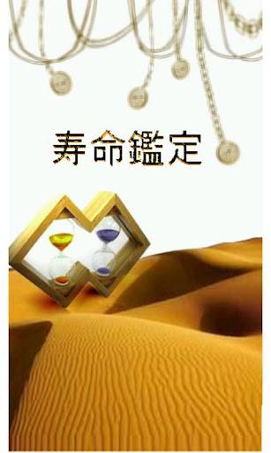 壽命鑑定 繁體中文