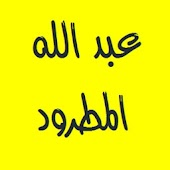 القرآن الكريم عبد الله المطرود