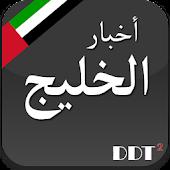 اخبار الخليج   Khaleej News