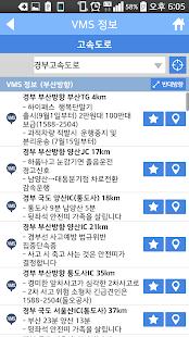 통합교통정보 - screenshot thumbnail