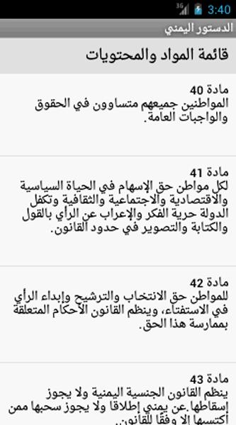 Yemen constitution - screenshot