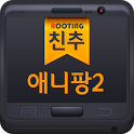 애니팡2 친구추가 icon