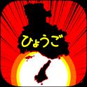ひょうごのやぼう icon