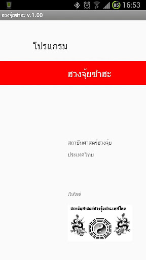 Fengshui Thai Compass ซำฮะ