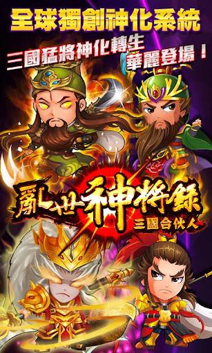 三国合伙人 - 繁体中文豪华版