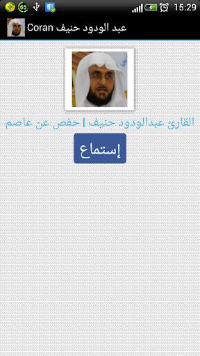 Coran Abdul Wadud Haneef