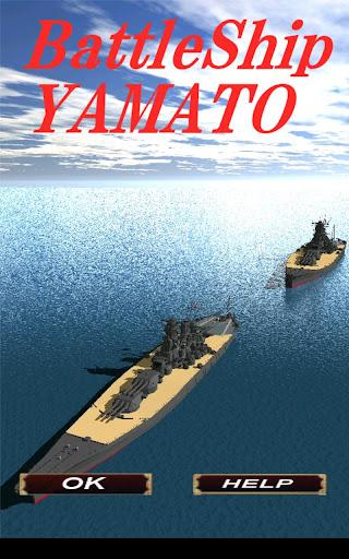 戦艦大和 戦艦砲撃戦SLG 体験版