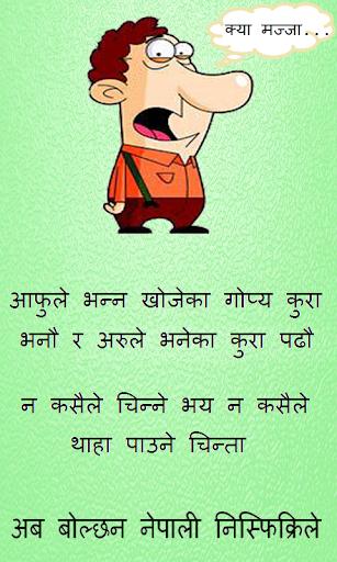 Secret GafGaaf Nepal