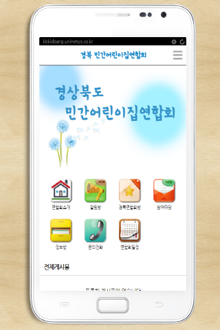 경상북도 민간어린이집연합회