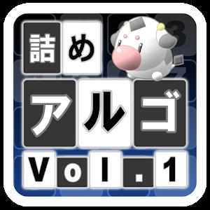 詰めアルゴ Vol.1 解謎 App LOGO-硬是要APP