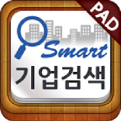 스마트기업검색 태블릿(크레탑 세일즈 - 기업정보)