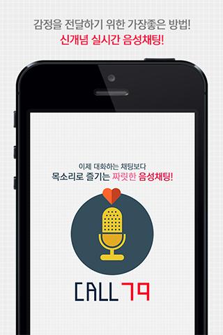 콜친구-전화로즐기는신개념미팅채팅이성친구여자친구만들기