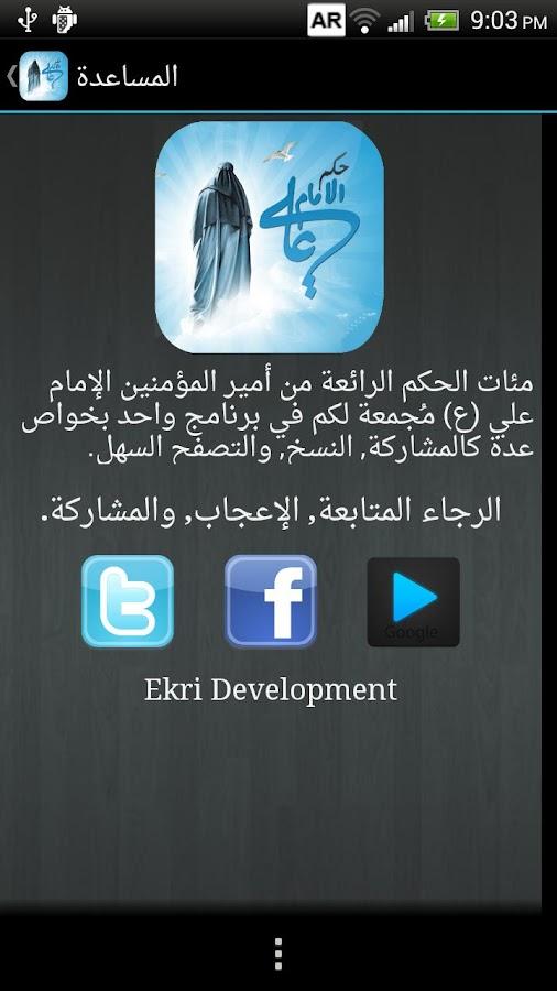 حكم الإمام علي (ع) - screenshot