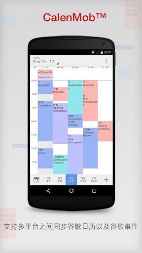 CalenMob Pro - 谷歌日历